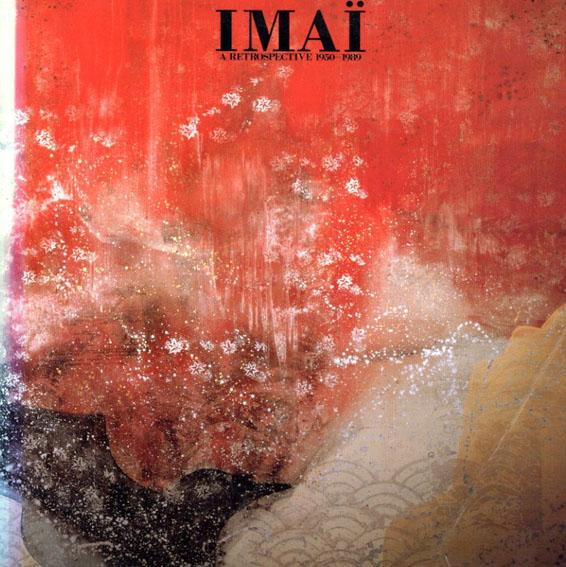 今井俊満展 東方の光 Imai A Retrospective 1950-1989/国立国際美術館他