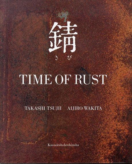 錆 Time of Rust/辻井喬/脇田愛二郎