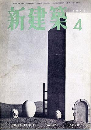 新建築 Vol.26 昭和22年 4月号/