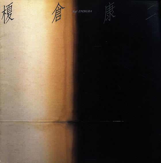 榎倉康二展/Koji Enokura