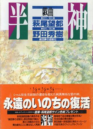 戯曲 半神/萩尾望都/野田秀樹