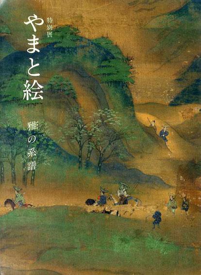 特別展 やまと絵 雅の系譜/東京国立博物館編