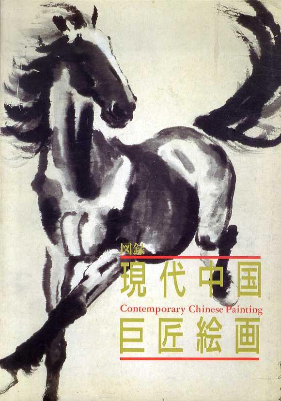 現代中国巨匠絵画/