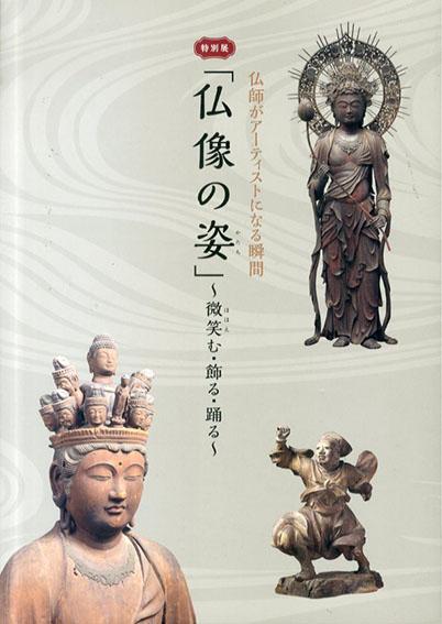 特別展「仏像の姿」~微笑む・飾る・踊る~仏師がアーティストになる瞬間/