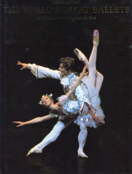 世界の偉大なバレエ The World's Great Ballets La fille mal gardee to Davidsbundlertanze/John Gruen