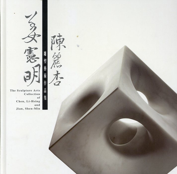姜憲明 陳麗杏 雕塑藝術作品集/