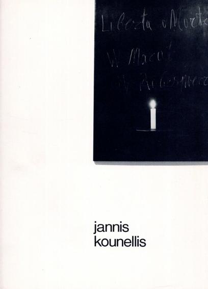 ヤニス・クネリス展 Jannis Kounellis/