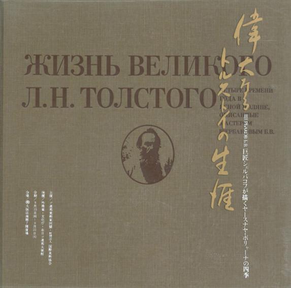 偉大なるトルストイ  巨匠シェルバコフが描くヤースナヤ・ホリャーナの四季/