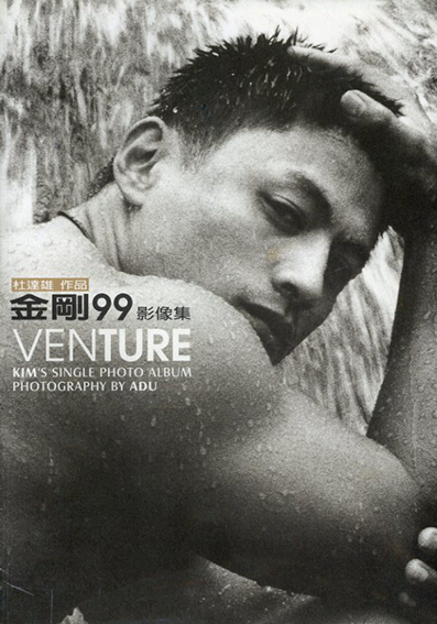 Venture 金剛99影像集/杜達雄