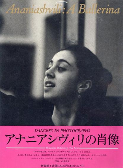 アナニアシヴィリの肖像/山本 成夫 写真