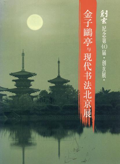 第40回創玄展記念 金子鷗亭と現代の書 北京展/