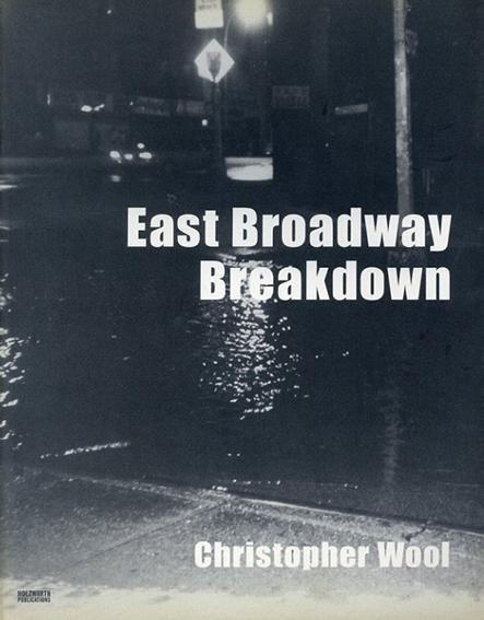 クリストファー・ウール Christopher Wool: East Broadway Breakdown/