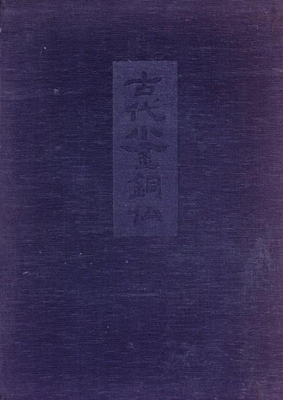 古代小金銅仏/