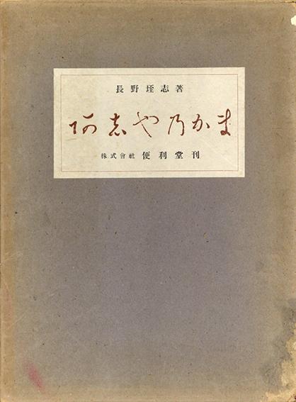 あしやの釜/長野垤志