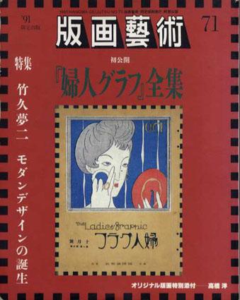 版画芸術71 特集:竹久夢二 モダンデザインの誕生/
