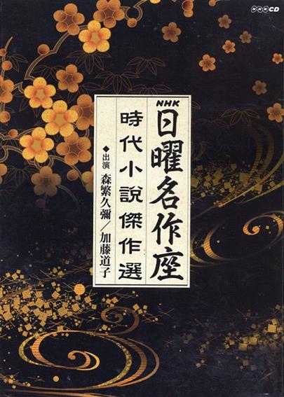 放送50周年記念企画 NHK「日曜名作座」 時代小説傑作選/森繁久彌/加藤道子