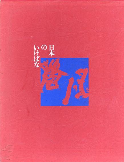 日本のいけばな 7巻 勅使河原蒼風/