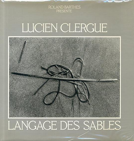 ルシアン・クレルグ Lucien Clergue: Langage Des Sables./ロラン・バルト序文