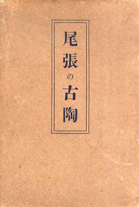 尾張の古陶/原文次郎