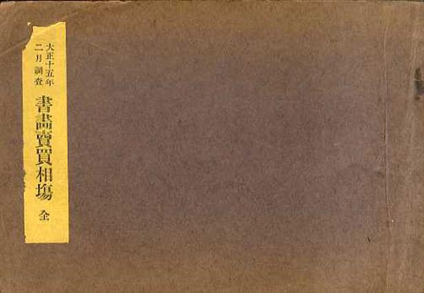 大正十五年二月調査 書画売買相場 全/吉岡班嶺
