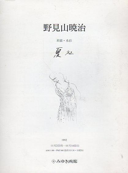 野見山暁治 素描・水彩 夏 92/