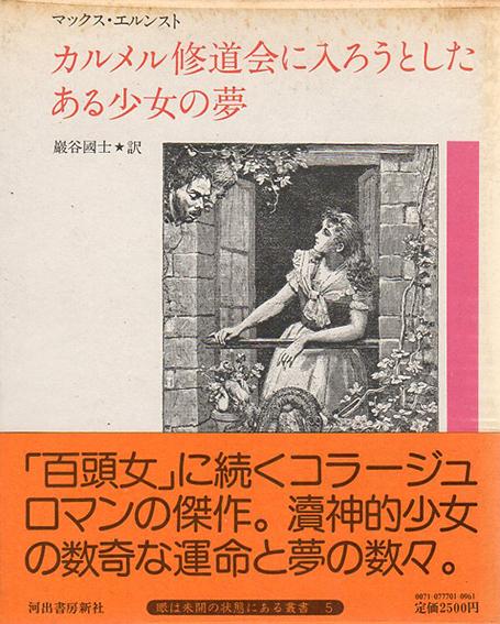 カルメル修道会に入ろうとしたある少女の夢 眼は未開の状態にある叢書5/マックス・エルンスト 野中ユリ装幀