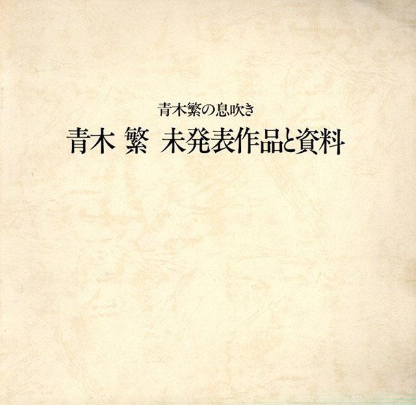 青木繁 未発表作品と資料 青木繁の息吹き/坂本暁彦編