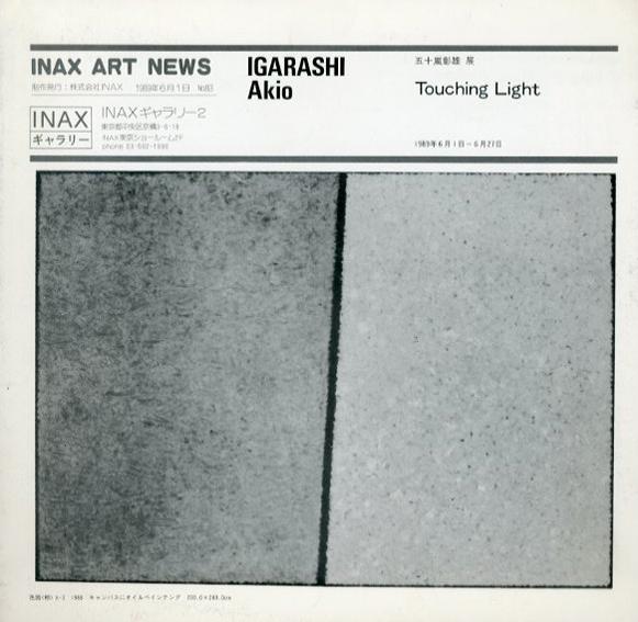 五十嵐彰雄展 Touching Light Inax Art News No.83/