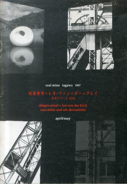 安斎重男+レオ・ファンダークレイ 炭坑とアート・記録 コールマイン 田川 1997 april/may/川俣正