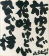 川口松太郎色紙「旅ゆけど」/川口松太郎のサムネール