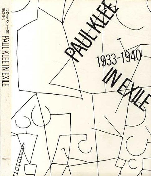 パウル・クレー展 1933-1940 Paul Klee in Exile/