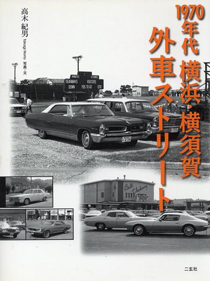 1970年代横浜・横須賀外車ストリート/高木紀男