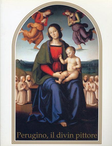 ペルジーノ展 甘美なる聖母の画家/ヴィットーリア・ガリバルディほか
