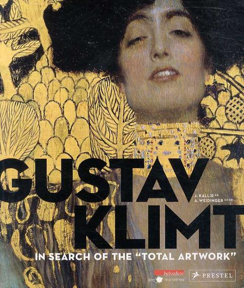 グスタフ・クリムト Gustav Klimt: In Search of The Total Artwork/Alfred Weidinger/ Jane Kallir編