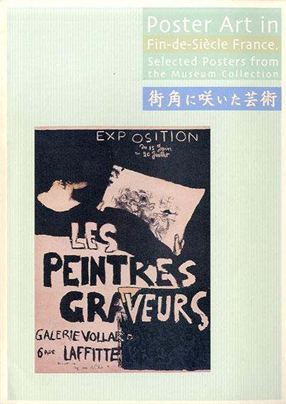 街角に咲いた芸術 世紀末フランスの華麗なポスター展/
