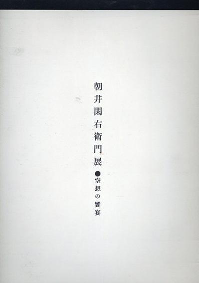 朝井閑右衛門展 空想の饗宴/