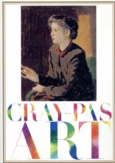 CRAY-PAS ART クレパス誕生90年 クレパス画名作展/