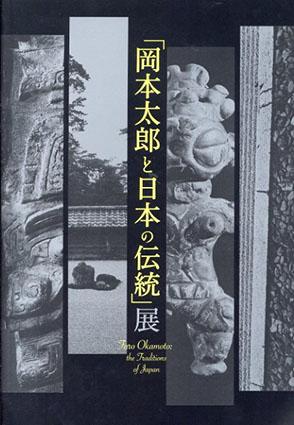 「岡本太郎と日本の伝統」展/