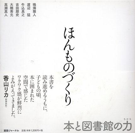 ほんものづくり/鳴海雅人/渡辺猛/牛込具之/吉田朋史/大橋秀允/高瀬真人