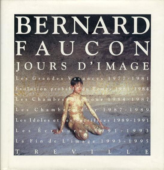 ベルナール・フォコン作品集 Bernard Faucon 1977-1995 Jours D'Image/ベルナール・フォコン