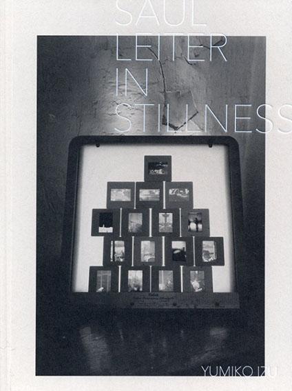 ソール・ライター Saul Leiter: In Stillness/井津由美子写真 佐藤正子編