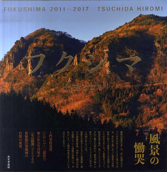 土田ヒロミ写真集 フクシマ FUKUSHIMA 2011-2017/土田ヒロミ