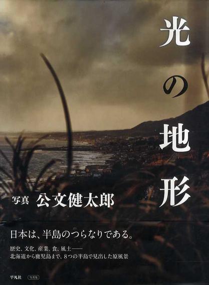 公文健太郎写真集 光の地形/公文健太郎
