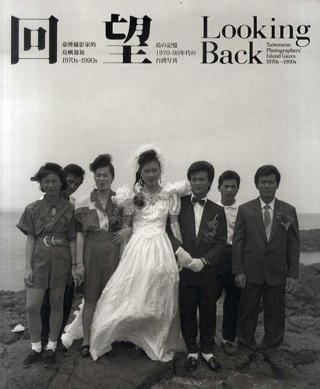 回望 島の記憶 1970-90年代の台湾写真/