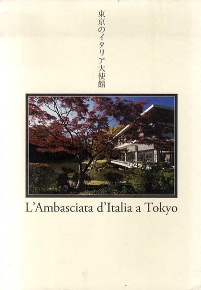 東京のイタリア大使館/