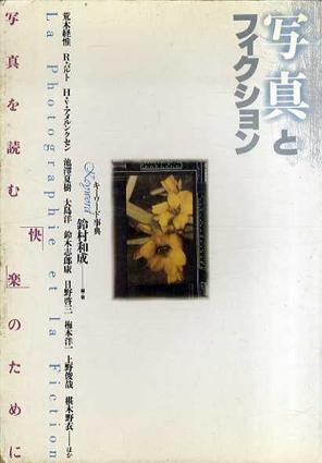 写真とフィクション 写真を読む「快楽」のために/鈴村和成