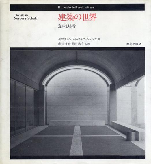 建築の世界 意味と場所/クリスチャン ノルベルグ・シュルツ 前川 道郎/前田 忠直 翻訳