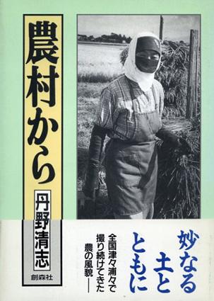 丹野清志写真集: 農村から /丹野 清志