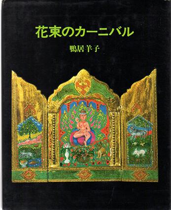 花束のカーニバル/鴨居羊子