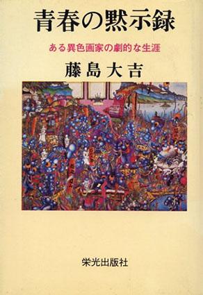 青春の黙示録 ある異色画家の劇的な生涯/藤島大吉